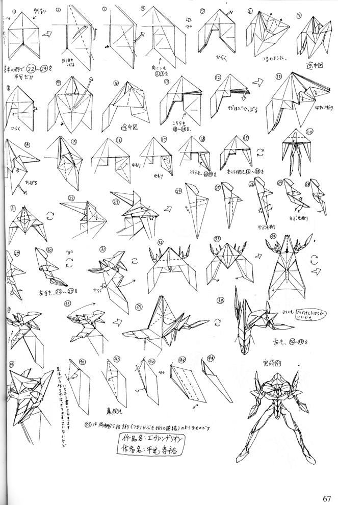 Ева оригами с.2 · 30.10.2011